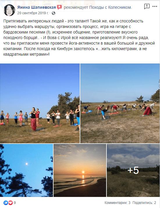 Семь Дней в Раю. Отдых на Кинбурнской Косе.